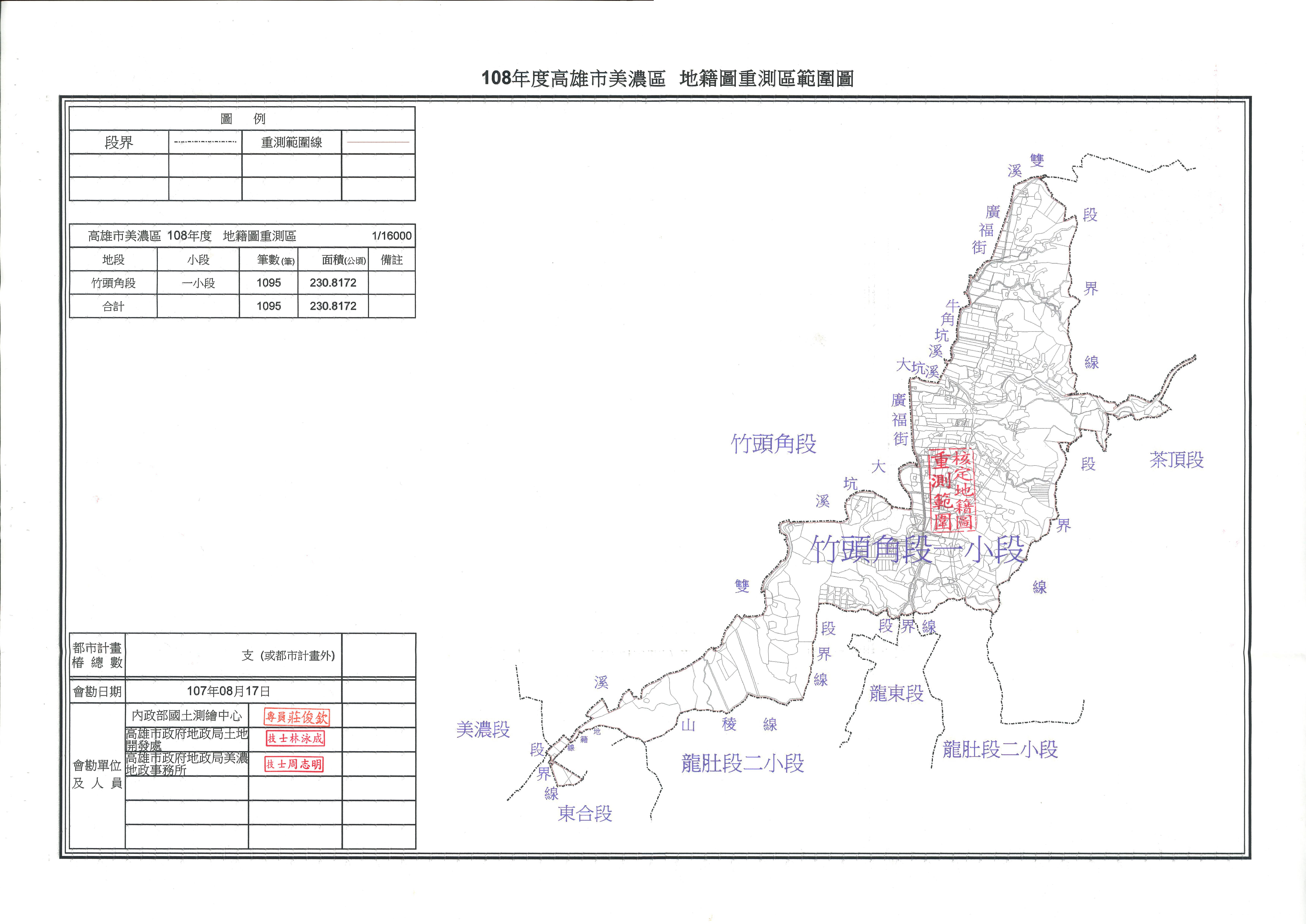 108年度美濃驅蟲測區範圍圖