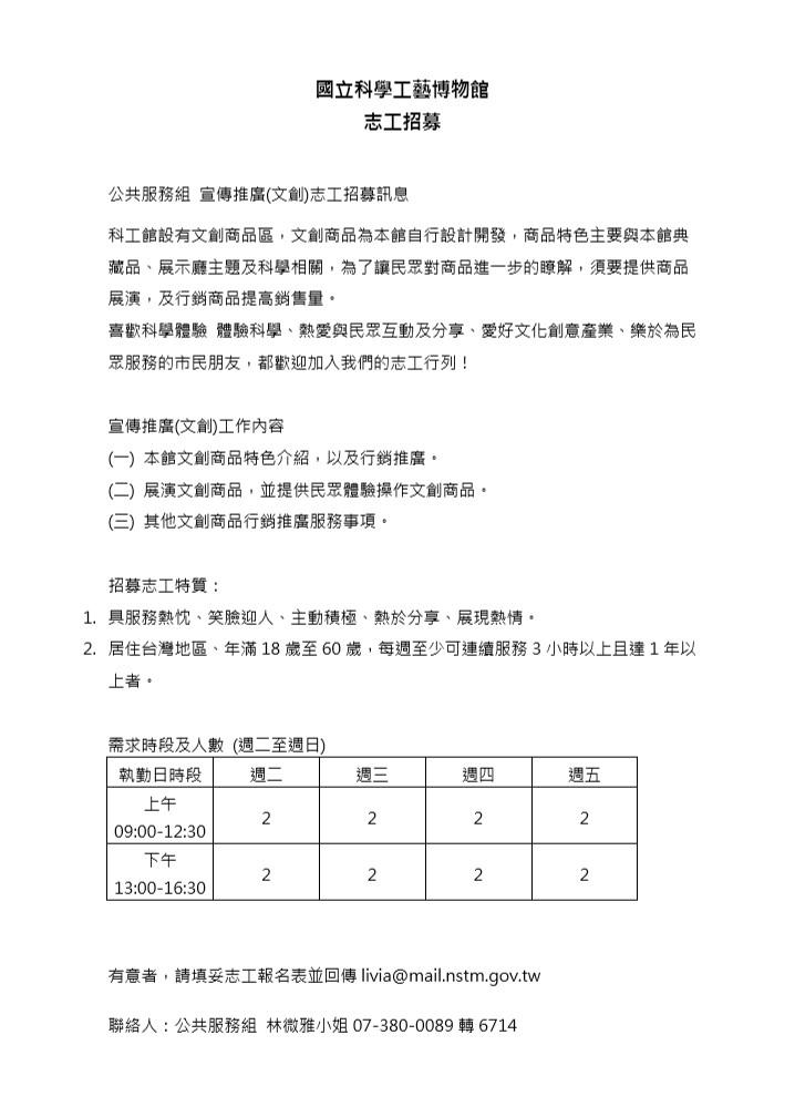 國立科學工藝博物館宣傳推廣(文創)志工招募訊